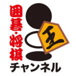 囲碁・将棋チャンネル