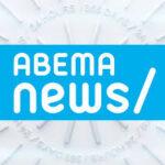 ABEMAニュース【公式】