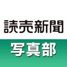 読売新聞写真部